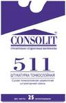 CONSOLIT 511