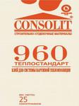 CONSOLIT 960