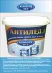 Антилед Антигололедный реагент