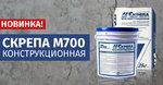 Скрепа М700 конструкционная