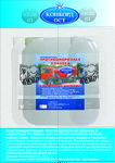 Формиат натрия 2 Противоморозная пластифицирующая добавка
