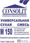 Сухая смесь универсальная Consolit М-150